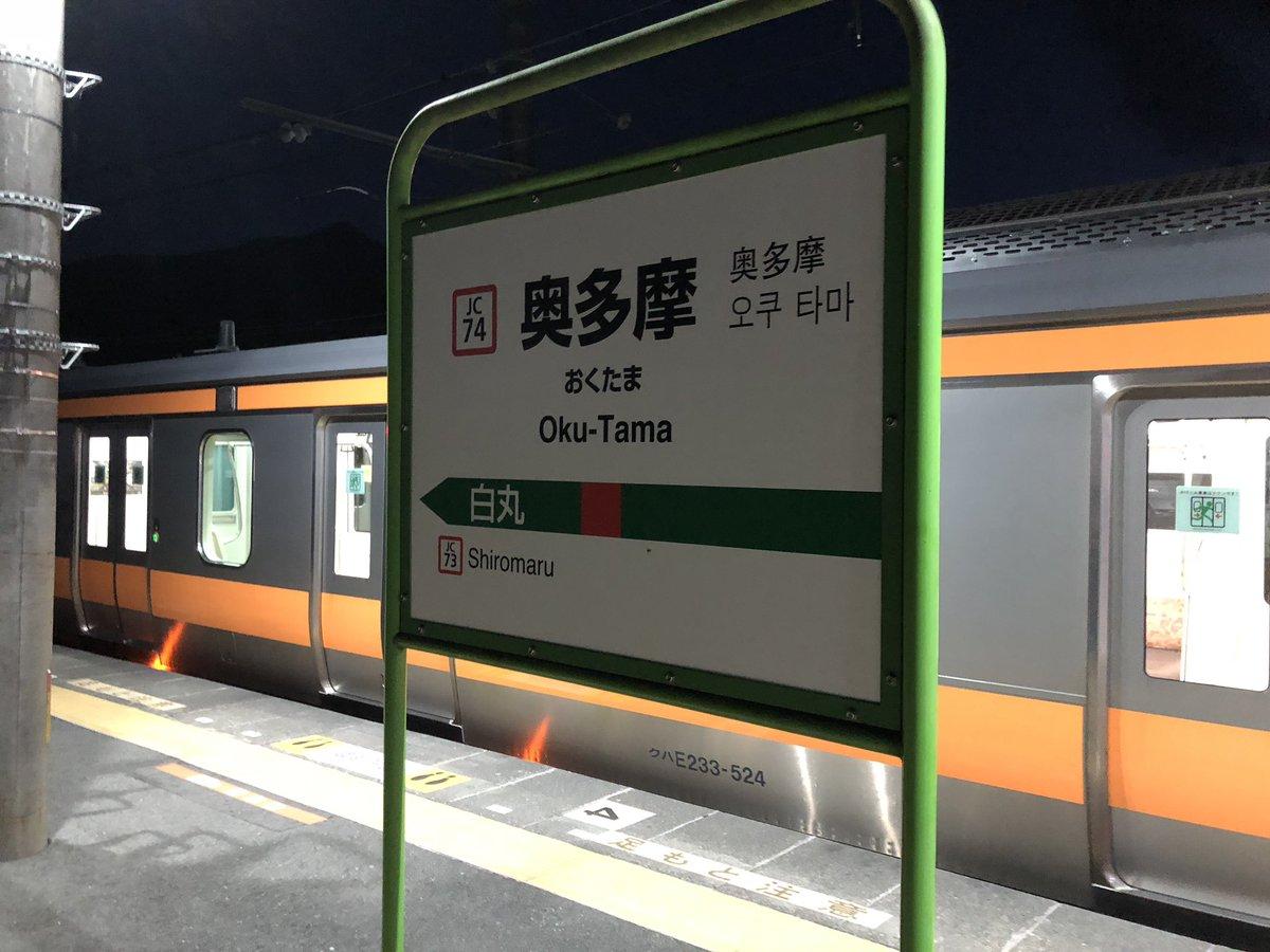 test ツイッターメディア - 東京アドベンチャーライン(青梅線)の終着駅 奥多摩にきました。 これにて青梅線完乗! https://t.co/e7W8D2PXtz