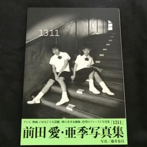 test ツイッターメディア - 1311 : 前田愛・亜季写真集 777円(送料込み)  https://t.co/6XJtJqSnGJ  #メルカリ https://t.co/MiQyvPEk6b