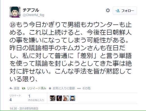 test ツイッターメディア - 李信恵  多くの一般人を差別主義者  ネトウヨと侮蔑して議論封じして、誰と友好するんですか? https://t.co/qaluLZyLYO