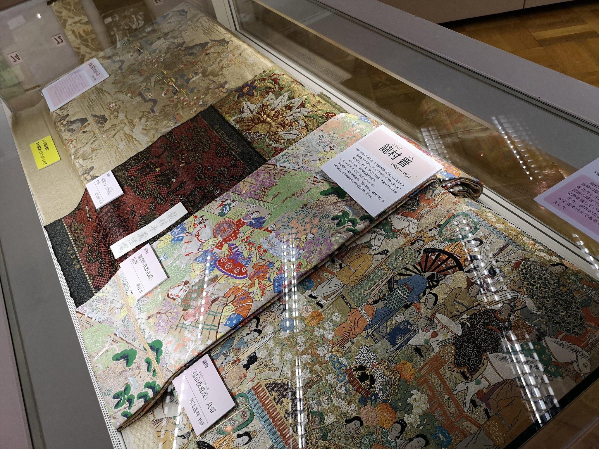 揖斐川町地域交流センター「はなもも」のホール緞帳は、織りを(株)龍村美術織物が手がけました。今回の展示では、初代から三代までの龍村平蔵による帯などもあわせて展示。 https://t.co/58xzkzj9bU