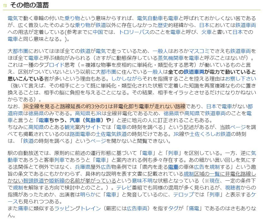 test ツイッターメディア - 【今日は何の日?】 本日11月19日は、#鉄道電化の日! 東海道線本線の全電化を記念して1964年に制定されました。  ちなみに未だ非電化のところも多いみたいです。中の人の地元もそうだったり・・・そういうところもいつか全電化する日が来ると良いですね!  ■電車 - ニコ百 https://t.co/BiYhsZqOur https://t.co/tatZD8kPtD