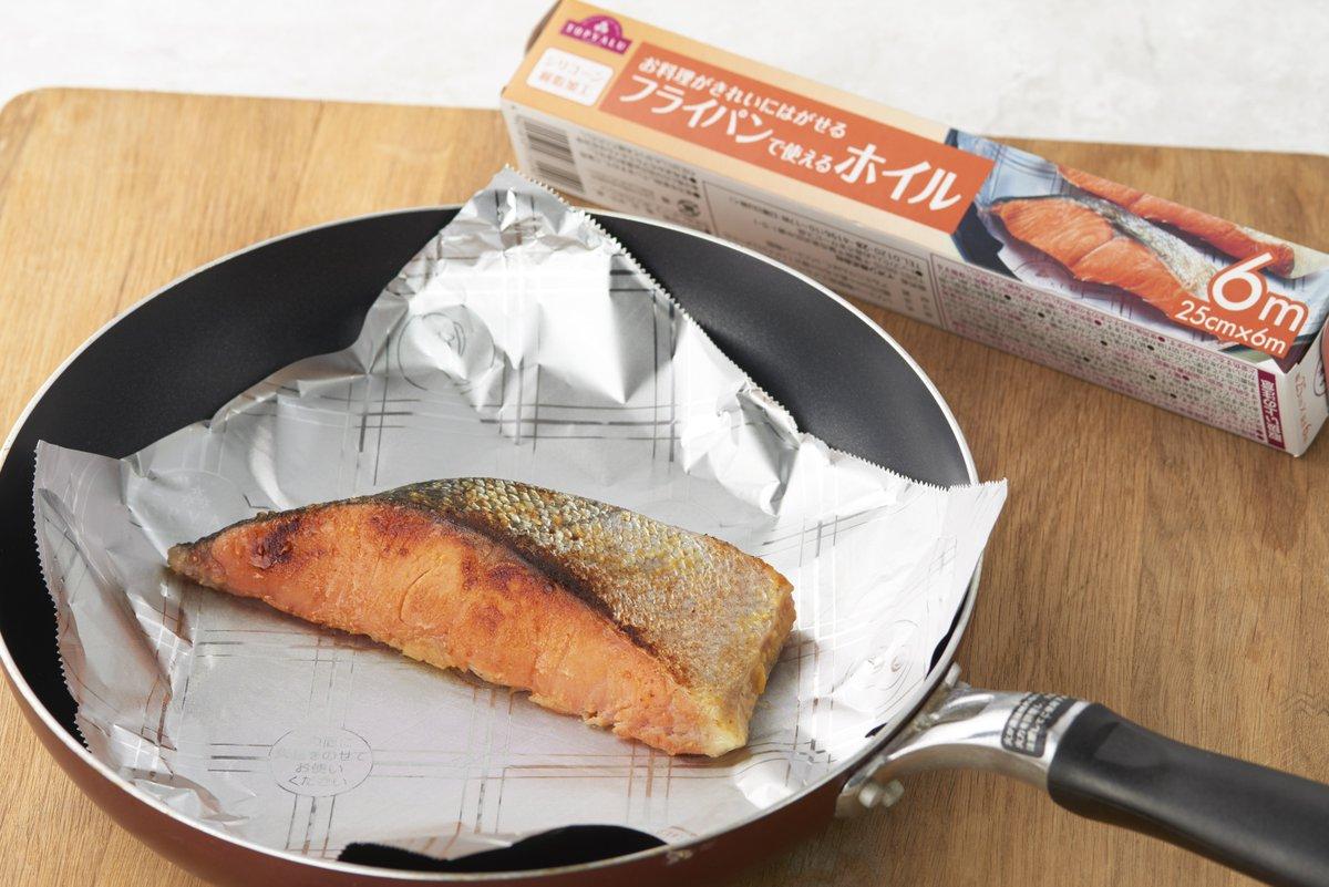 test ツイッターメディア - / 焦げ付きやすい魚もスルッと🐟 \  その名も「お料理がきれいにはがせるフライパンで使えるホイル」❗️ #西京焼き などに大活躍✨ 後片づけもラクチンですよ😉  商品をチェック⇒ https://t.co/vS3GayidV6  #トップバリュ #ホイル https://t.co/2eCozf6yHh