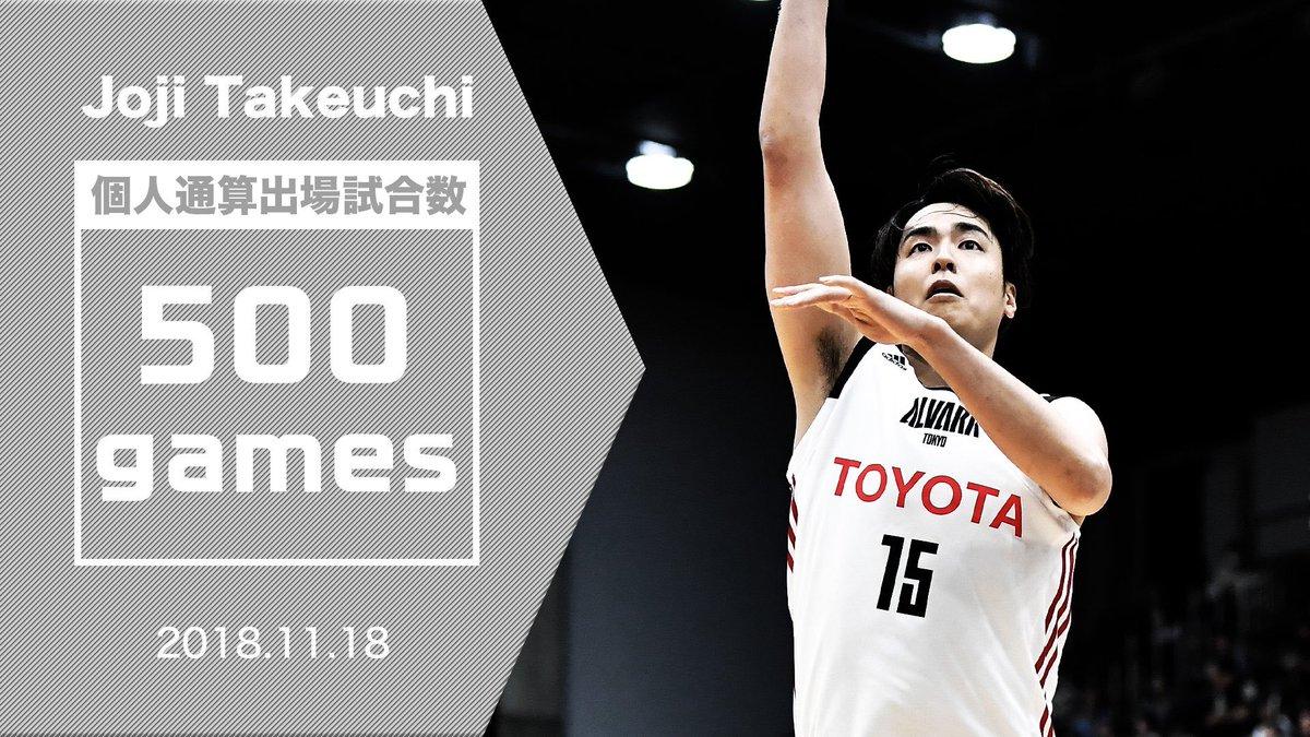 test ツイッターメディア - 🎉記録達成🎉 昨夜の琉球戦にて#15 竹内選手がトップリーグ通算500試合出場を達成しました✨👏 2007年日立(現SR渋谷)に入団し、2016年アルバルクに加入。学生時代に日本代表に初選出され、貴重な日本人ビッグマンとして、日本のバスケット界を牽引してきました💪 #アルバルク東京 #通過点 #Bリーグ https://t.co/2KIQpSYtWT