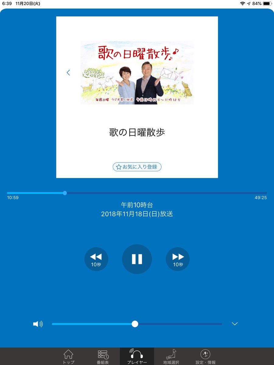 test ツイッターメディア - @ejoh3 聴き逃し放送聴きました。 岩手県盛岡市の武藤彩未さんでした。 お騒がせしました。 https://t.co/TLOAyTWaAC