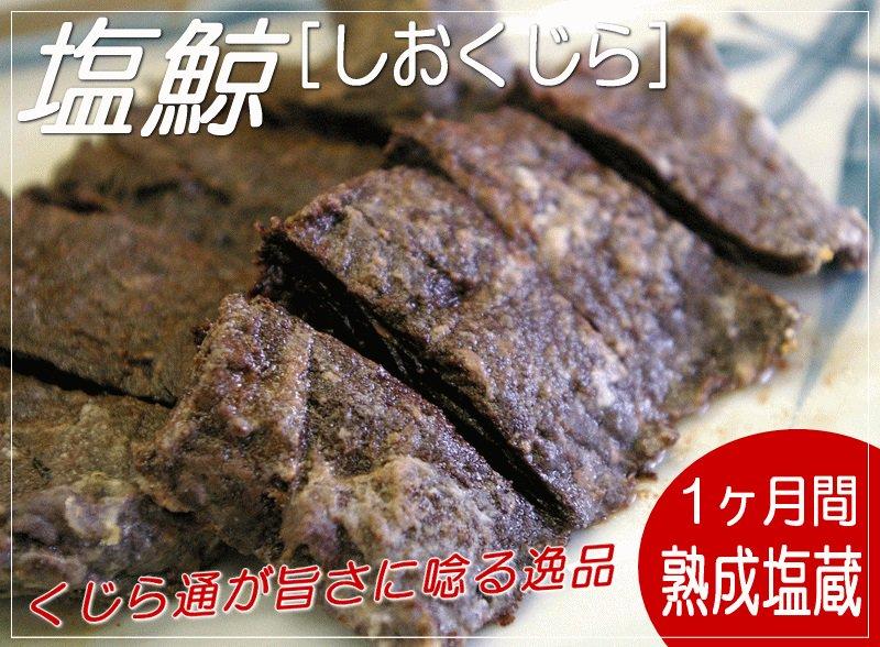 test ツイッターメディア - 尚、数百年、朝鮮国商人とが帆船(商船)が蝦夷地(北海道)の捕鯨民族アイヌと「炙鯨(やきくじら)」(焼き固めた鯨肉)を朝鮮半島へ運んでます。 鯨は帆船での長距離輸送ができた交易品でした。  鯨肉の保存食は、今でも九州の「塩鯨(しおくじら)」に名残が。九州の塩鯨は鯨肉を塩漬けした食品(画像)です。 https://t.co/DKPtNdqdre