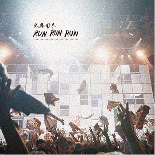 "test ツイッターメディア - Nowplaying ""RUN RUN RUN"" - 武藤彩未 - 「RUN RUN RUN」  #NowPlaying https://t.co/4Je7bfmNVJ"