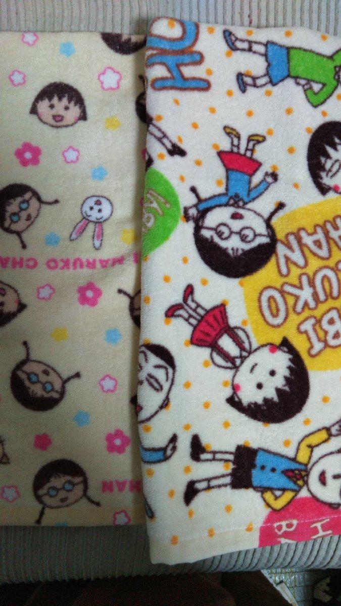 test ツイッターメディア - ちびまる子ちゃんタオルが売ってたので衝動買いしてしまいました💦可愛い💕最後の1つでした🍀枕の上に敷いて寝る😃いつも、さくらもも子先生と一緒💖 https://t.co/WVtbmtggFK