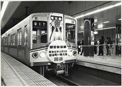 test ツイッターメディア - 【報道発表】 交通局は、都営新宿線が開業40周年を迎えることを記念し、映画『こんな夜更けにバナナかよ 愛しき実話』(平成30年12月28日公開)とタイアップした記念イベントを12月22日に実施します。 https://t.co/ogaJVevNID https://t.co/KEkvS9wkbb