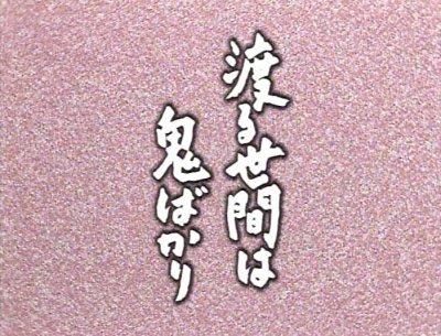 test ツイッターメディア - #渡鬼題字  出典:TBS『橋田壽賀子ドラマ 渡る世間は鬼ばかり』第1シリーズ第36回 https://t.co/RYBp2dYkfZ