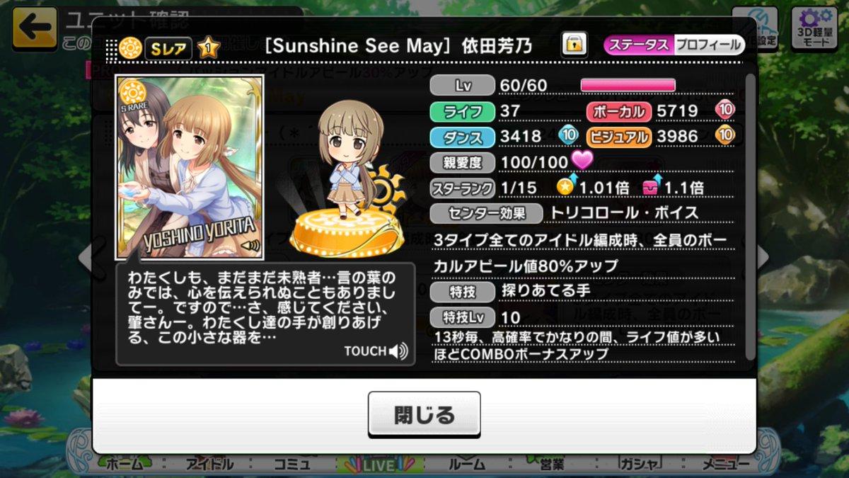 test ツイッターメディア - [Sunshine See May]依田芳乃…♥ よしのん特技レベル10でして~♪ 初のボーカル得意なよしのん♪ https://t.co/SwZGd2R9Og