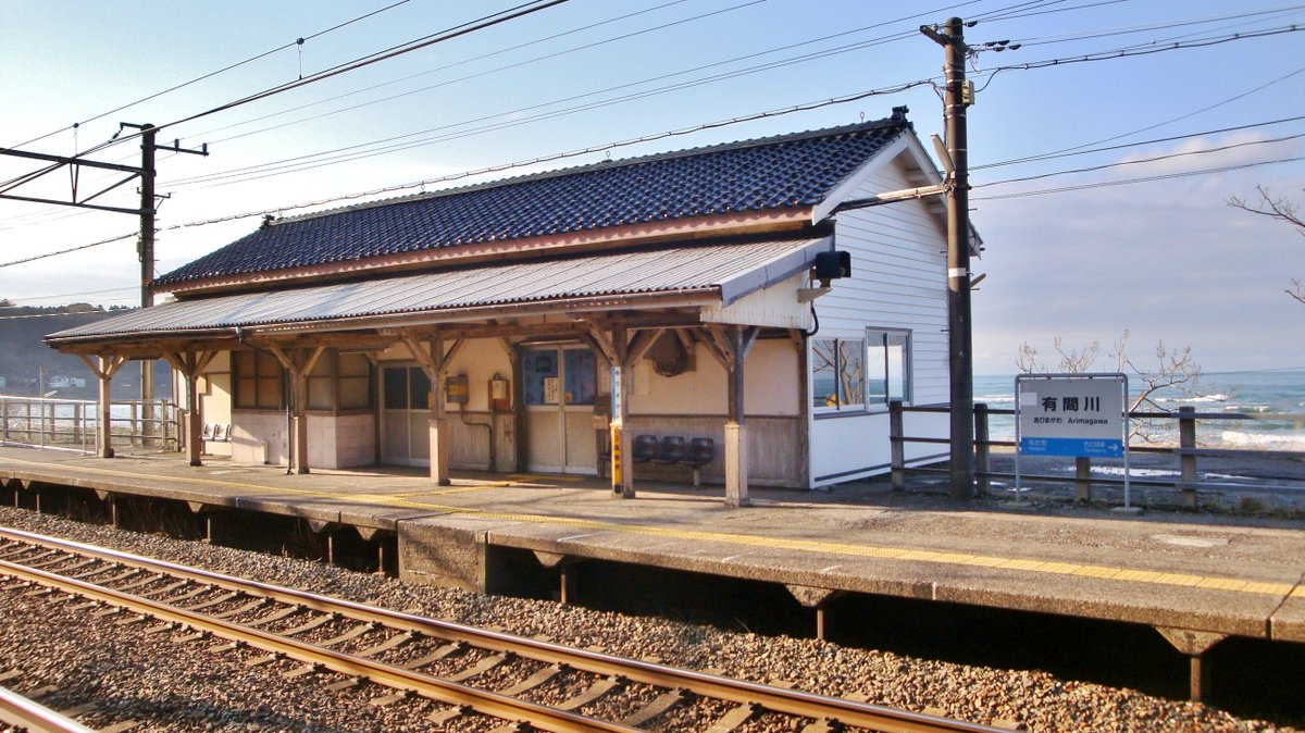 test ツイッターメディア - 有間川(ありまがわ/新潟県)※ 併走する国道8号線をはさんで間近に日本海を望める駅。JR西日本では最北端の駅でもあった。当駅から撮れるS字カーブをはじめ、たにはま公園など谷浜~有間川間には有名な鉄道撮影地が多い。 https://t.co/mXcbU81shE