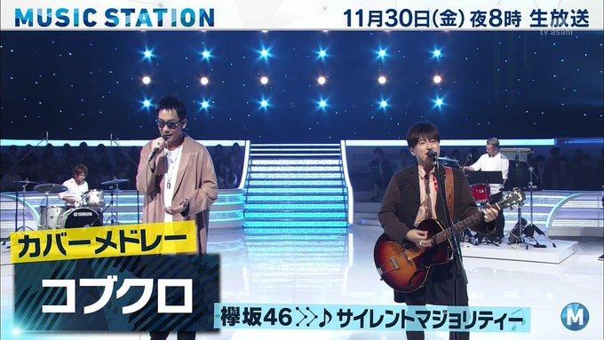 【Mステ】コブクロ、名曲「サイマジョ」カバー 欅坂46に心打たれた「まるで、ロックバンドやパンクバンドのよう…」