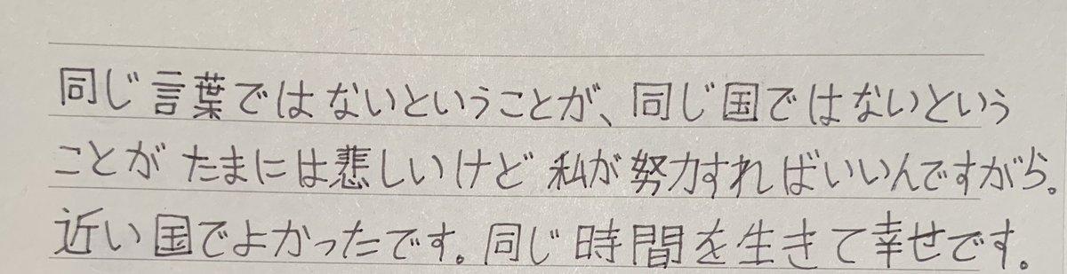 指原莉乃、韓国のファンから「同じ国ではないということがたまには悲しいけど私が努力すればいい」という手紙を貰い泣きそうになる