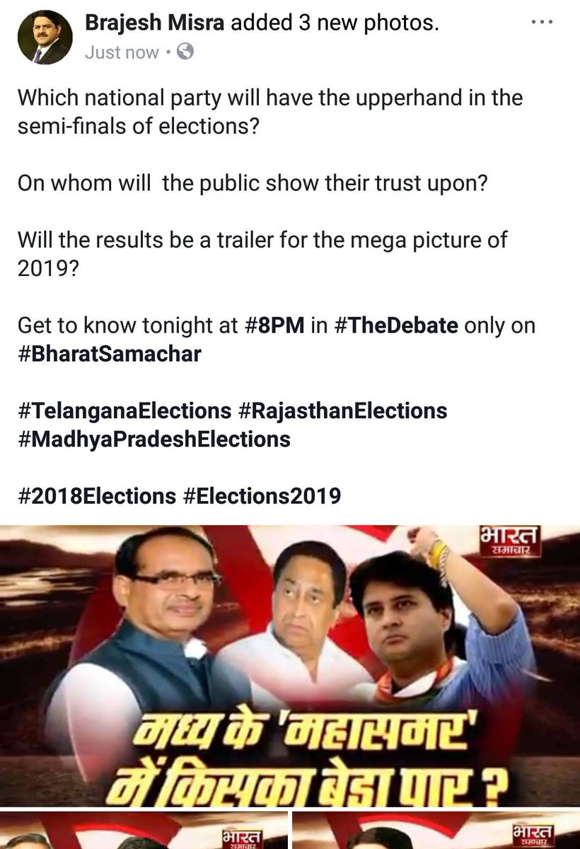 #MegaDebate coming your way in @thedebatelive with @brajeshlive Sir at #8PM only on @bstvlive .  #Elections2018 https://t.co/sZHlk0aiUr