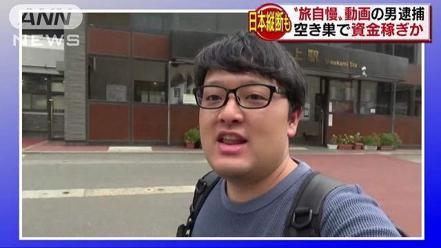 test ツイッターメディア - 【窃盗の疑い】空き巣で得た金で日本中を旅行し動画投稿、ユーチューバーの男を逮捕 https://t.co/fq6NBC7fDS  川崎市の住宅に忍び込み、ノートPCなど約30点を盗んだとされる。警察の調べに対し容疑を認めている。 https://t.co/6SqurQcG93