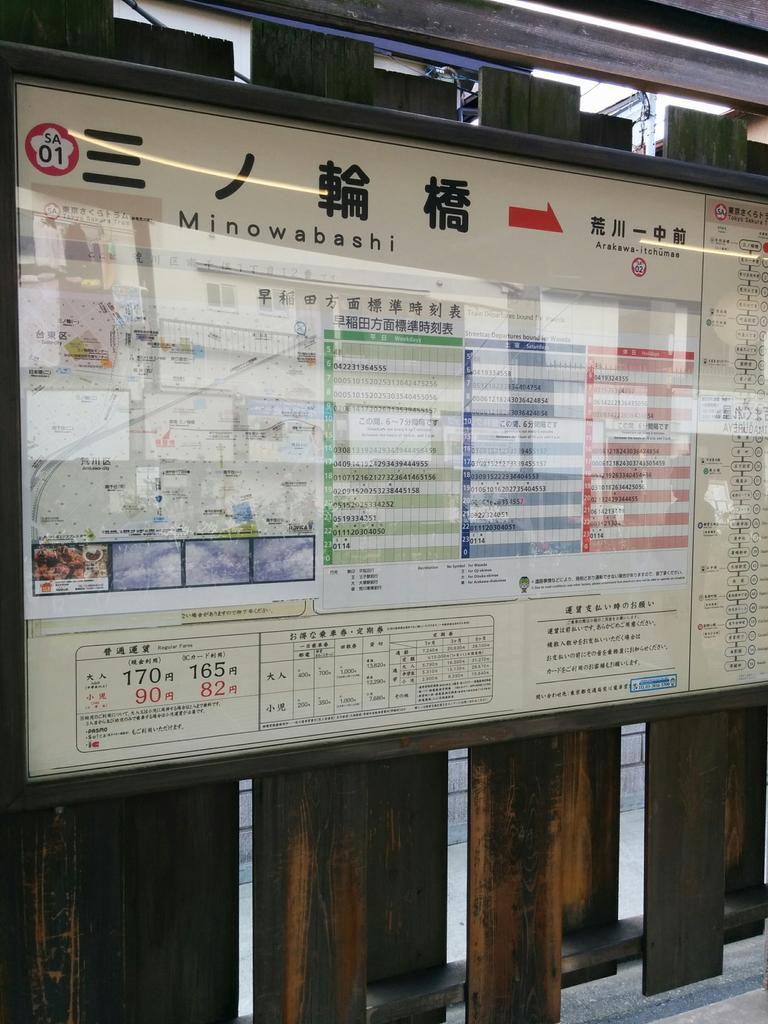 test ツイッターメディア - 急に路面電車で、のんびりしたくって…都電荒川線の三ノ輪橋駅から早稲田駅まで。時間はかかるげど、たまにはいいね。 https://t.co/DrrbI4SkvC