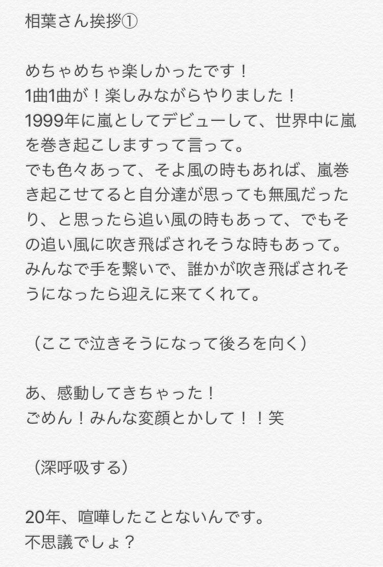 RT @akmkya: 【12/8  東京 相葉さん&ニノ挨拶】 https://t.co/z8GEc5e1lL