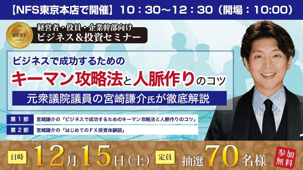 test ツイッターメディア - 宮崎謙介氏の12月14日のテレビ朝日『しくじり先生』への出演が決定。その翌日12月15日に東京で講演会を開催します。『しくじり先生』の裏話が聴きたい方は是非ご参加ください。宮崎謙介の講演会の申込はこちら https://t.co/tCzuqlH5mQ @miyaken0117 #宮崎謙介 #金子恵美 #しくじり先生 https://t.co/j2KbPNn9oG