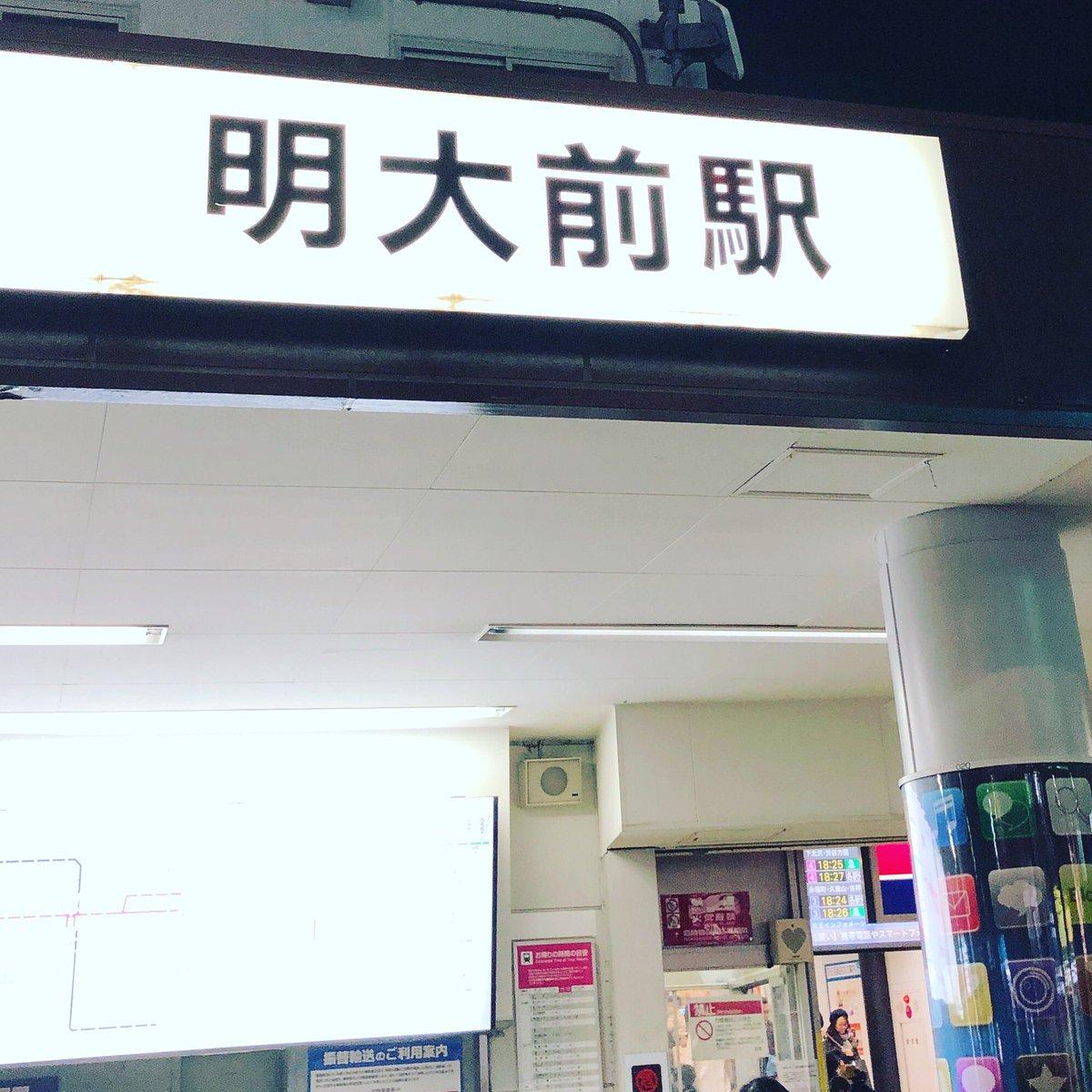 test ツイッターメディア - 高校の3年間と予備校(池袋)の5年間京王線使ってましたが、明大前駅で改札を出たのは初!! https://t.co/xEukf8Og1r