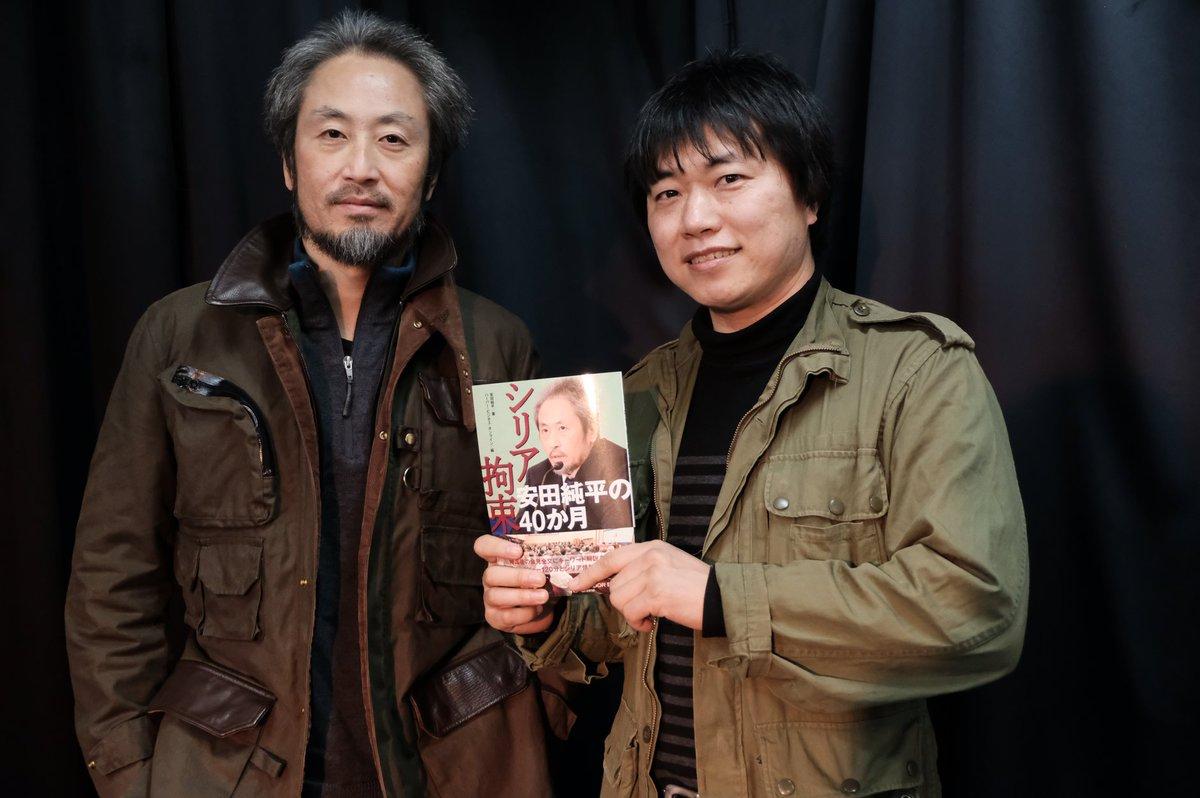 test ツイッターメディア - 先日、某誌の取材で安田純平さんと対談。ぶっちゃけトークで3時間半も話してしまった。安田さん、腰のヘルニア等もあり、仕事への復帰はまだ時間がかかりそう。本が売れることが、安田さんへの支援につながるので、是非、ご購入&販促へのご協力よろしくお願い致します。 https://t.co/XlH9u6dLF3 https://t.co/eZxhJZR5FP