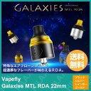 test ツイッターメディア - 電子タバコ アトマイザー RDA Vapefly Galaxies MTL RDA 【 22mm 】 選べるカラー4色 【 VAPE 】【Hilax】 [楽天] https://t.co/HlaNL7uFMx  #rakuafl https://t.co/1Cmp5ItRNU