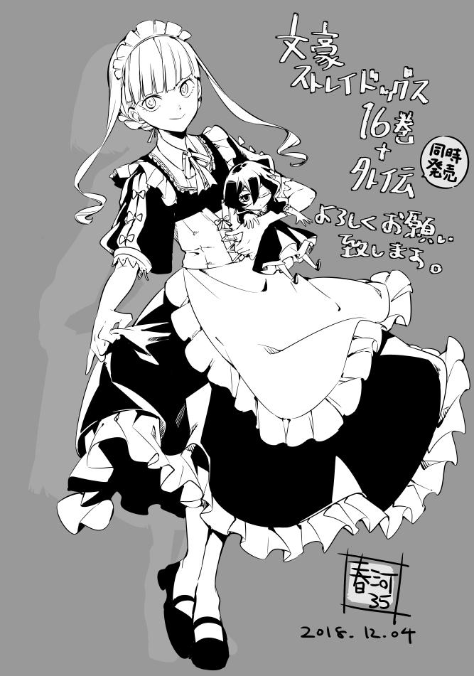 文スト』特典盛りだくさんの最新16巻と外伝コミックス発売!春河