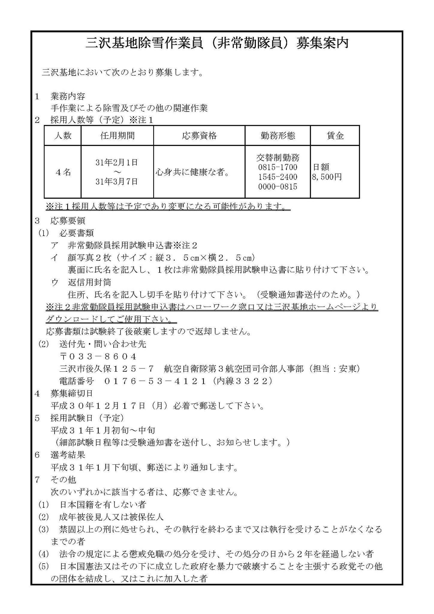 三沢基地除雪作業員(非常勤隊員)募集案内について❄️☃️ 三沢基地は除雪作業員を募集します‼️ 興味がある方は、募集案内をよく読みご応募下さい😆 どうぞ、よろしくお願いいたします🌨️☃️ https://t.co/jIEKrxQI43