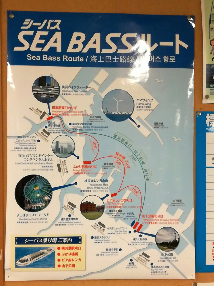 赤レンガ倉庫から横浜駅までシーバスに乗りましたが、すごくよかったです。横浜の町を、横浜の夜景を海から見ることができました。シーバスは山下公園と横浜駅を結んでいますが、終点は横浜駅の東口です。 https://t.co/XzBWaYMaDR