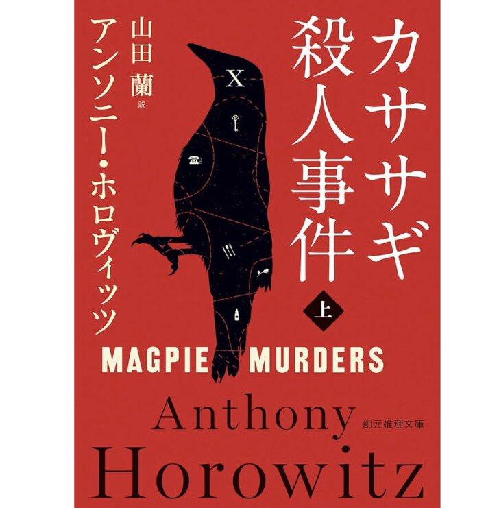 カササギ殺人事件 ひさびさに脳が沸騰するくらいの面白さだった。海外ミステリには疎いけど、今年読んだ本の中でダントツ。ミステリが好き…… https://t.co/cDdB9wRhz2