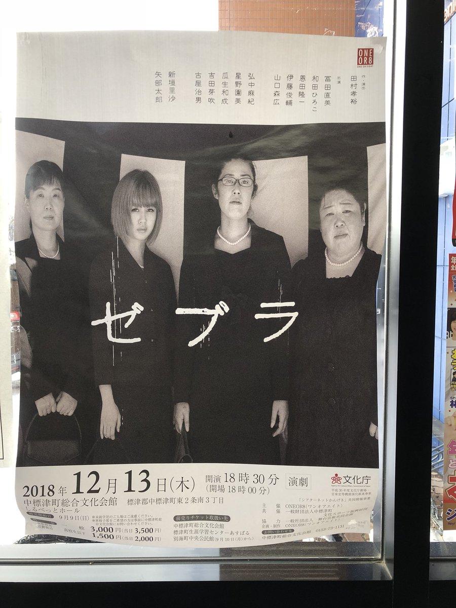 test ツイッターメディア - ONEOR8公演「ゼブラ」  13日18:30の回、 北海道、中標津総合文化会館しるべっとホール公演、無事終演いたしまして、バラシも終了いたしました! 積み込みの時、凍える寒さでした〜。   から舞台で写真撮ろうとした時にはもう電気消えてた、、泣  明日は長万部へ向かいます! #ONEOR8 #ゼブラ https://t.co/m7xB7Vcd7R