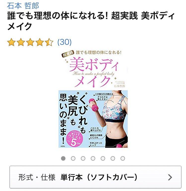 test ツイッターメディア - 「石本さんの美ボディメイク」  ダイエット教科書です! とにかく読んで損は無いと思う!! 無理な食事制限や、運動は一切ない。効率よくきれいに健康的に体重を落としてボディメイク方法をまとめてくれてます😉 最近中だるみしてるので、また頑張るぞ!! https://t.co/n341UAWUwh
