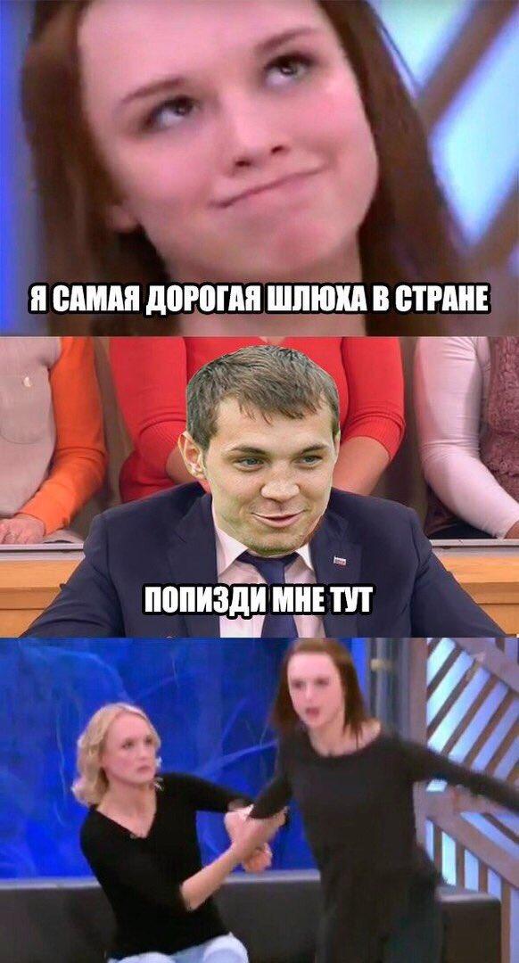 Самая Шлюха