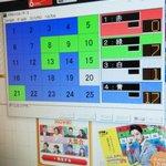 2018-12-16アタック25放送終了直後