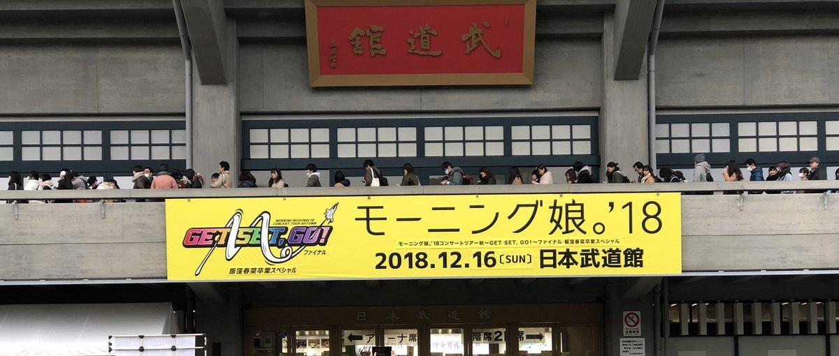 本日17時からBSスカパーでモー娘。飯窪春菜卒業ライブ生中継