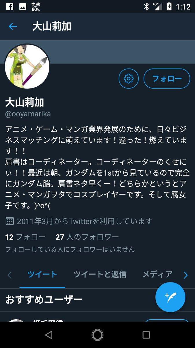 test ツイッターメディア - 大山莉加さんのアカウント…ツイートは消されているようだ… #ビ・ハイア #大山莉加 https://t.co/DBEHeJnMZQ