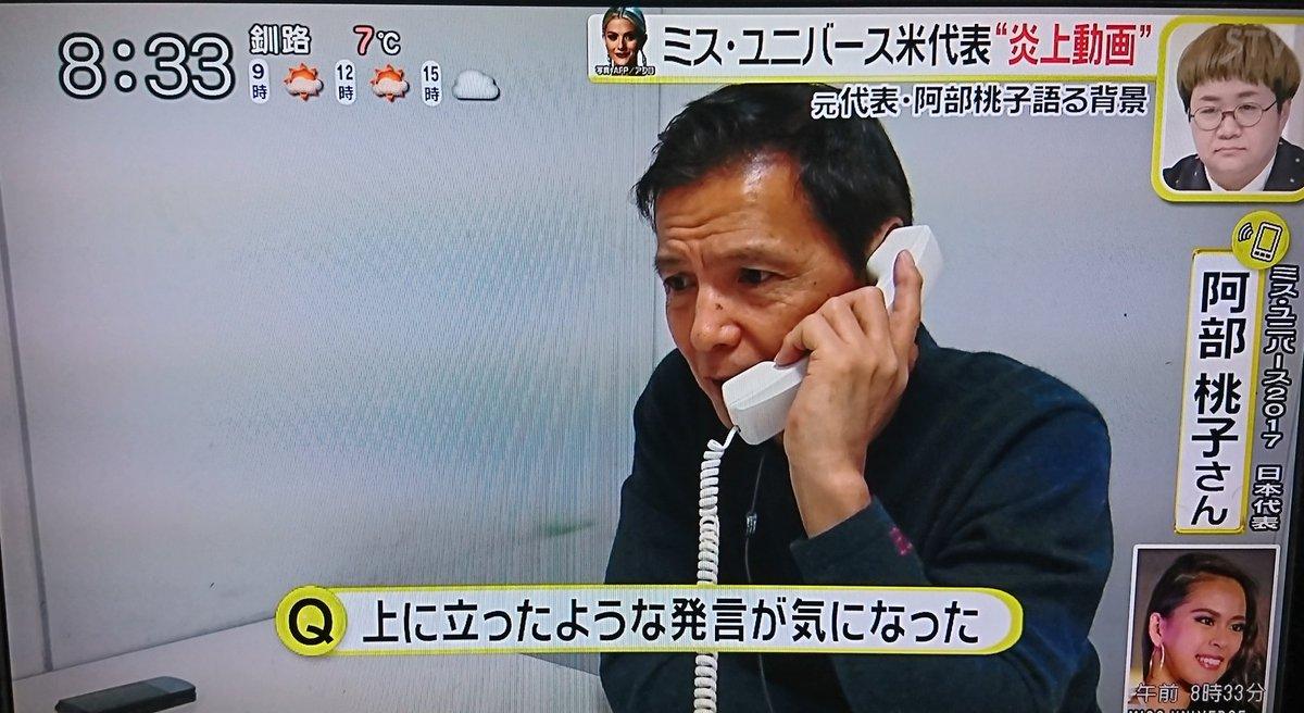 test ツイッターメディア - そう言えば、 阿部リポーターの娘さんの 桃子さんも去年のミス・ユニバース日本代表 でしたね。 まさか今回の炎上動画の取材で 親子対話になるとは 思わないだろうな~ #スッキリ https://t.co/Zma51Eu0Fq