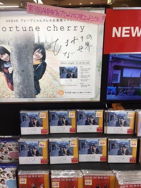 じゃんけん大会優勝ユニット『Fortune cherry』が本日ひっそりとCDデビュー