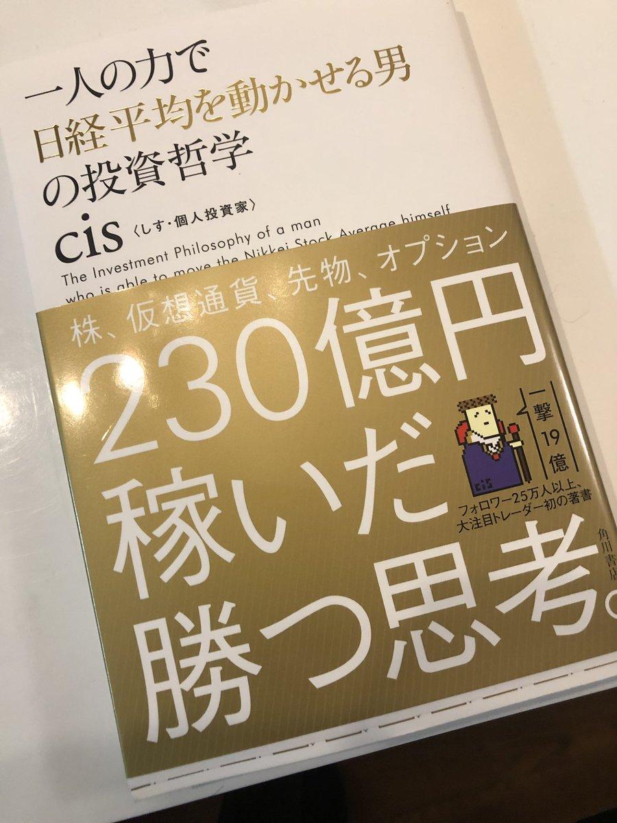 test ツイッターメディア - オススメしてもらった本を読みました♪ 株や仮想通貨の話ですがブックメーカーにも 通じるものがあってすごく勉強になります(^_^) 色々な視点から学ぶことって 凄く大切だなと思う今日この頃です(*'ω'*)  https://t.co/E532faXZq7