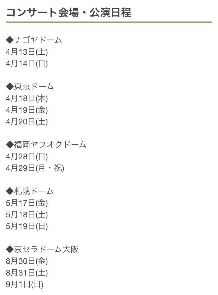 嵐 5×20 グッズ 追加公演