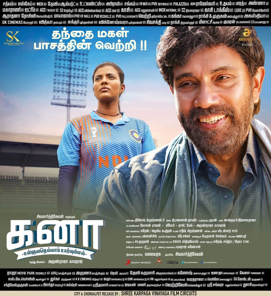 Unforgettable week for all of us in @DoneChannel1   3 different genre films of us has released and doing great at the Box office. Thank you so much for all your love and support. 2018 ends on a high note.   #Adangamaru #Kanaa #Seethakaathi