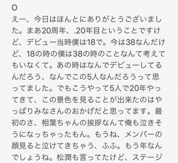 嵐アルバム 5×20 ジャケット