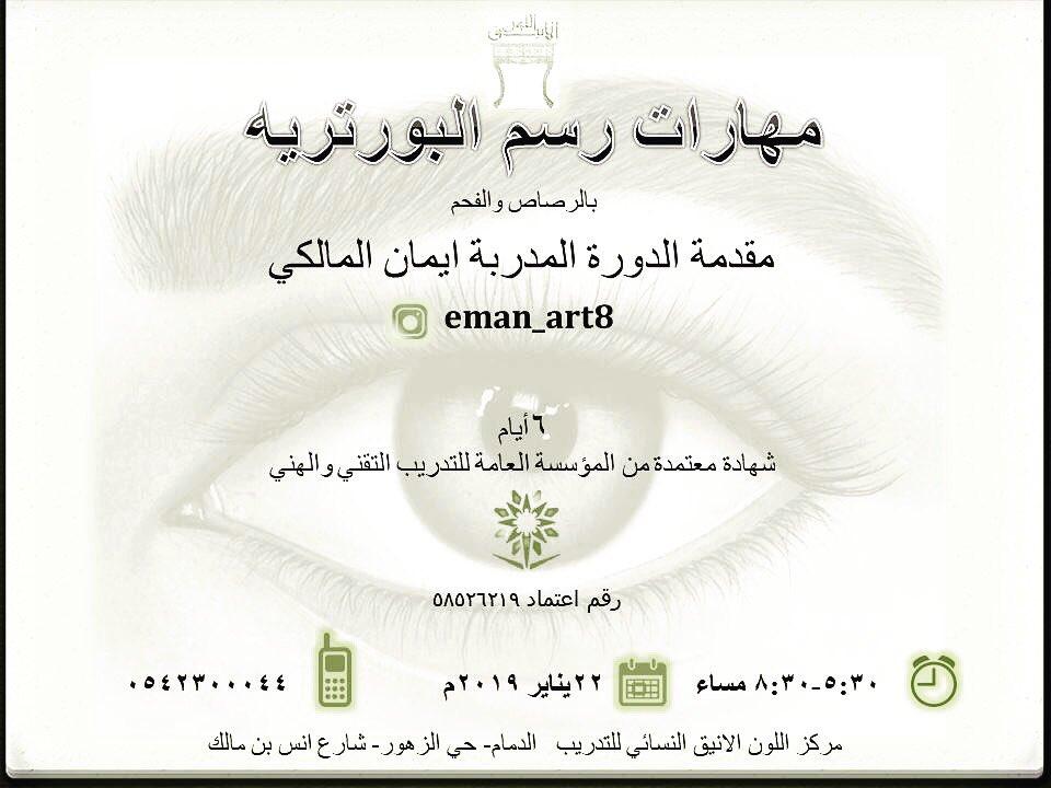 RT @color_elegant: #دورة_رسم #نظام_نور #شهادة_معتمدة #بورتريه #الدمام_الان  #الشرقية...