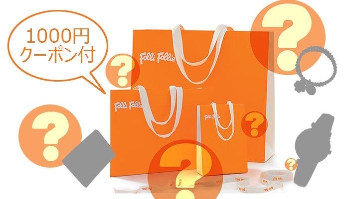 ✨スペシャル福袋✨ ✨先行予約スタート✨  お店に並ばず自宅で簡単に購入 次回のお買い物に使える1,000円クーポンもプレゼント💕  詳しくはこちら≫https://t.co/RlMfCTjbZs https://t.co/PBIaR0U9Sa