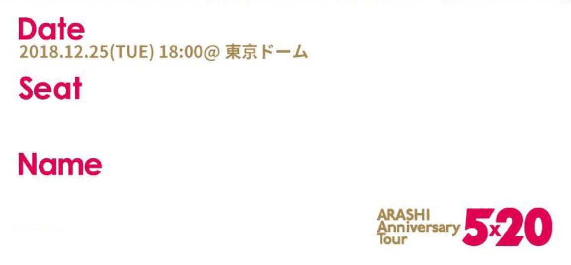 嵐 チケットホルダー 画像 名古屋