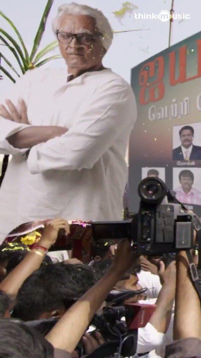 #AyyaVideoSong  A Vertical Video of the Much Awaited Video Song #Ayya from #Seethakaathi  Download video here -   @VijaySethuOffl @nambessan_ramya @govind_vasantha @SGayathrie @paro_nair @rajNKPK @PassionStudios_ @tridentartsoffl @DoneChannel1 @itisthatis