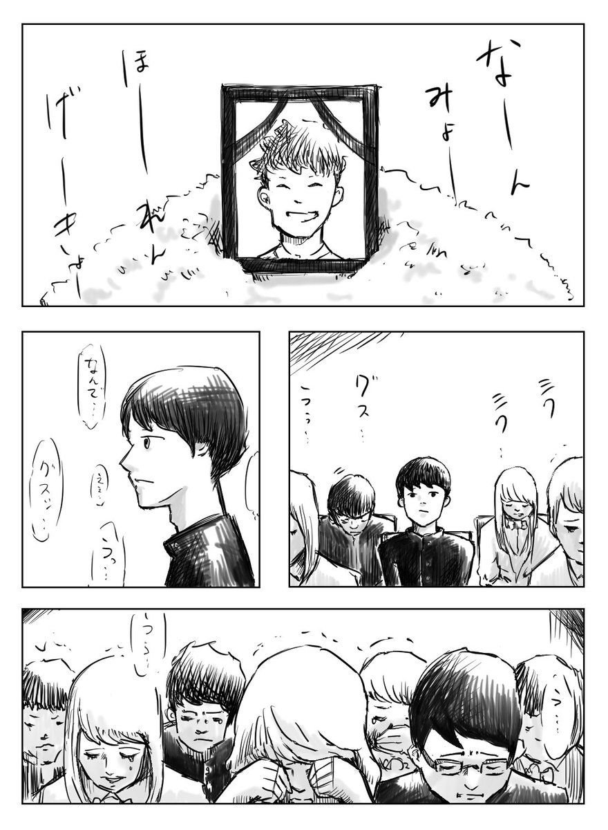 RT @ashizawamuneto: 短編漫画  「ユキオと高橋」  #ユキオ #ユキオはもふもふしたやつ #高橋は主役の男の子...