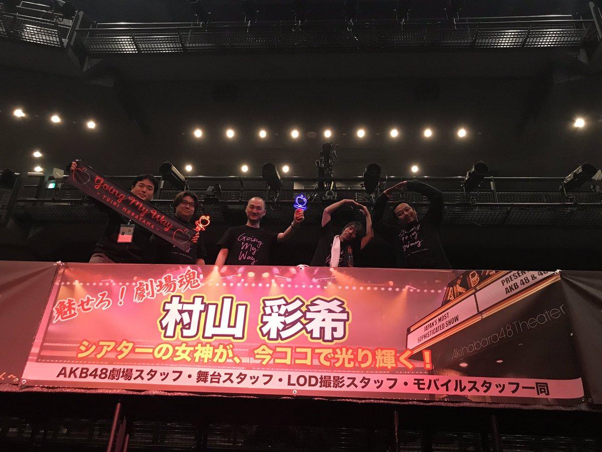 【朗報】 AKB48劇場のレジェンドスタッフ 村山彩希のソロコンを全力支援するw w w w w w w w w w w w w w w