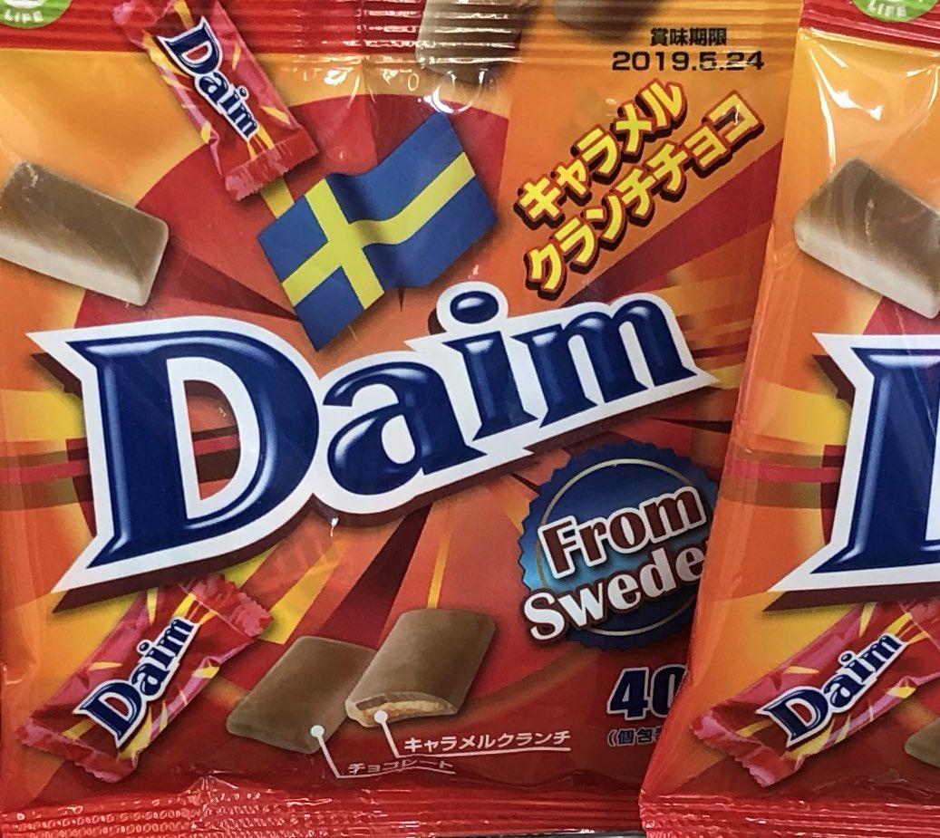 test ツイッターメディア - ダイソーで売っててびっくりしたんだけど、前はこれIKEAでしか売ってなくて、そして死ぬほど甘くて美味しいよ。 死ぬほど甘い外国のお菓子が大丈夫な人にはオススメ。 #Daim #ダイソー #DAISO https://t.co/s9ygcYs5RI