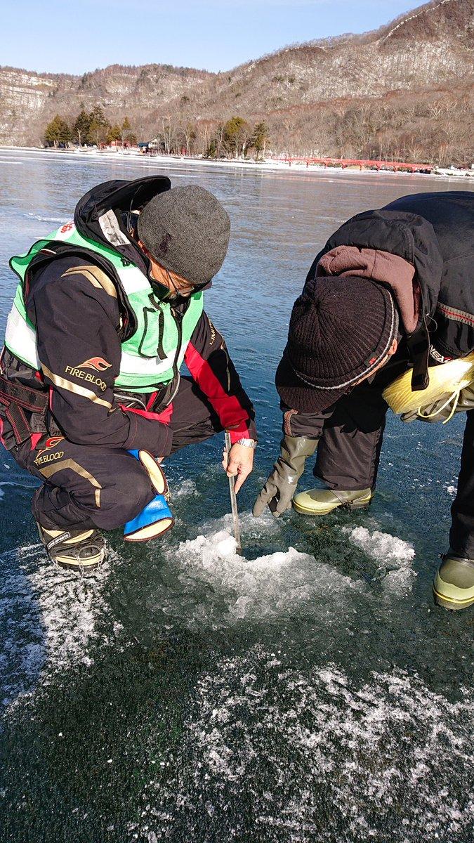 今日の氷厚検査の結果、1月11日(金)7時より氷上わかさぎ釣りを解禁する事になりました! 薄い場所で10cmで、厚い場所で18cmあり、平均15cmありました! 氷上がかなりつるつるです。アイゼンが必要です! https://t.co/KKPGGi5Usk