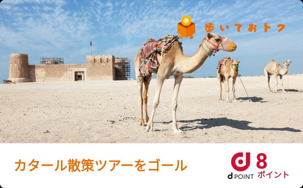 カタール散策ツアーをゴール! 8ポイント獲得! #歩いておトク https://t.co/9rFlMloELf https://t.co/0Ba9iEdxdA